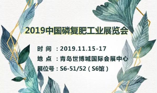 2019中国磷复肥工业展览会|得利时诚邀您的莅临